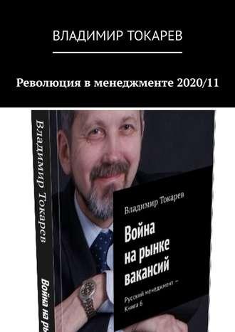Владимир Токарев, Революциявменеджменте2020/11