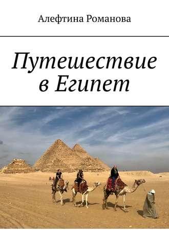 Алефтина Романова, Путешествие вЕгипет