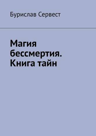 Бурислав Сервест, Магия бессмертия. Книгатайн