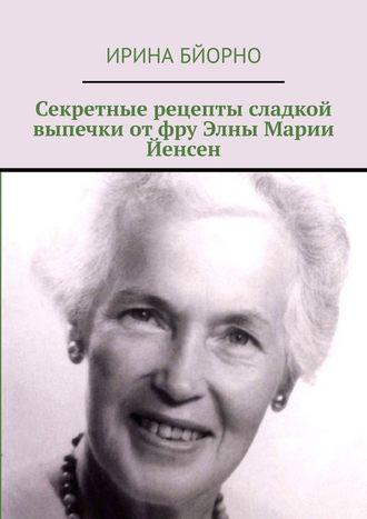 Ирина Бйорно, Секретные рецепты сладкой выпечки отфру Элны Марии Йенсен