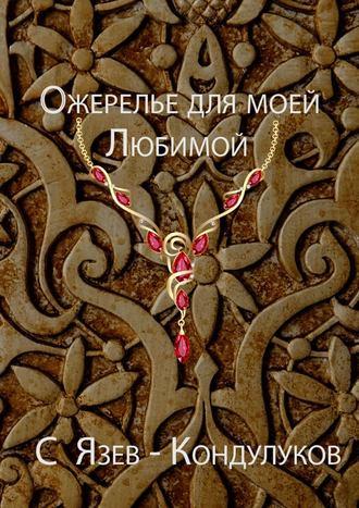 Сергей Язев-Кондулуков, Ожерелье для моей любимой