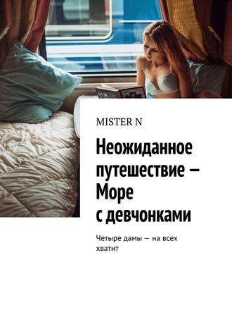 Артём Иванов, Неожиданное путешествие