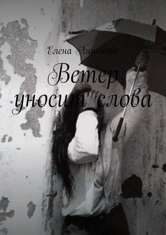 Елена Ликанова, Ветер уносит слова