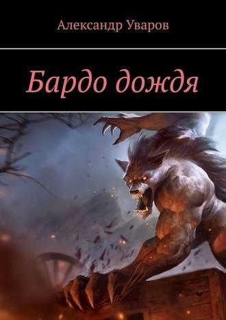 Александр Уваров, Бардо дождя