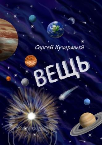 Сергей Кучерявый, Вещь. Мысли и Эссе Субъективного порядка