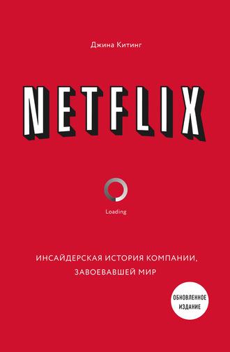 Джина Китинг, Netflix. Инсайдерская история компании, завоевавшей мир