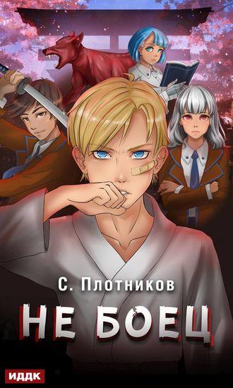 Сергей Плотников, Не боец