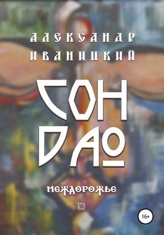 Александр Иваницкий, Сон Дао. Междорожье