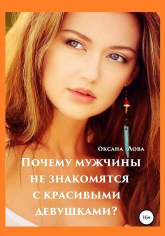 Оксана Лова, Почему мужчины не знакомятся с красивыми девушками?