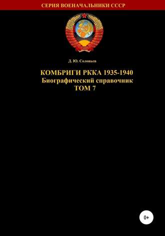 Денис Соловьев, Комбриги РККА 1935-1940. Том 7
