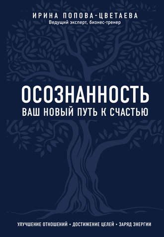 Ирина Попова-Цветаева, Осознанность. Ваш новый путь к счастью