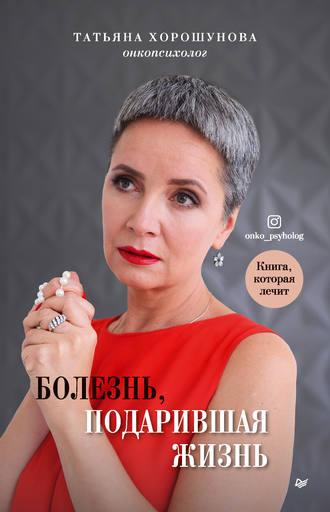 Татьяна Хорошунова, Болезнь, подарившая жизнь