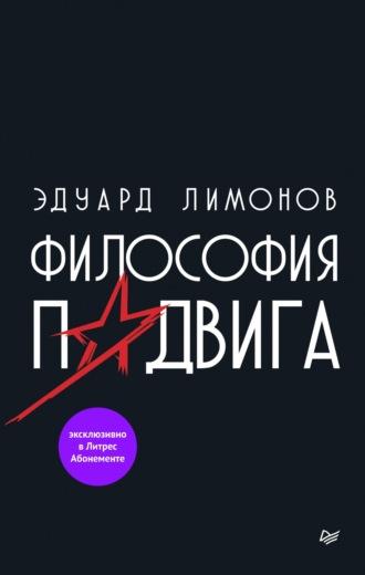 Эдуард Лимонов, Философия подвига