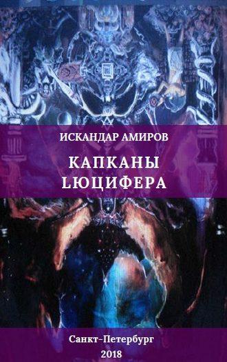 Искандер Амиров, Капканы Люцифера