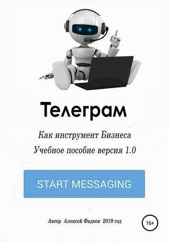 Алексей Фадеев, Telegram как инструмент бизнеса