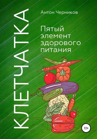 Антон Черников, Клетчатка – 5-й элемент здорового питания
