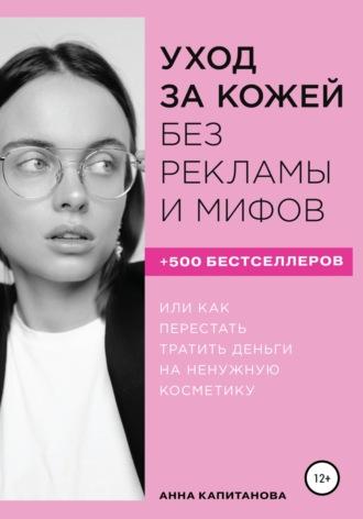 Анна Капитанова, Уход за кожей без рекламы и мифов