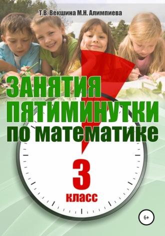 Татьяна Векшина, Мария Алимпиева, Занятия-пятиминутки по математике. 3класс
