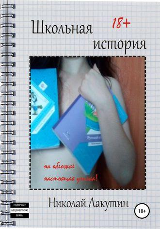 Николай Лакутин, Школьная история