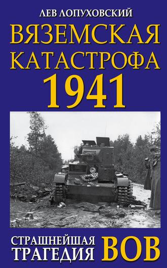 Лев Лопуховский, Вяземская катастрофа. Страшнейшая трагедия войны