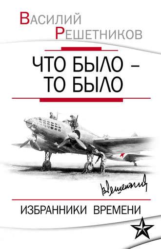Василий Решетников, Что было – то было. Избранники времени