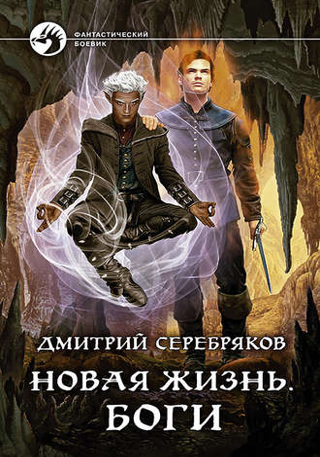 Дмитрий Серебряков, Новая жизнь. Боги