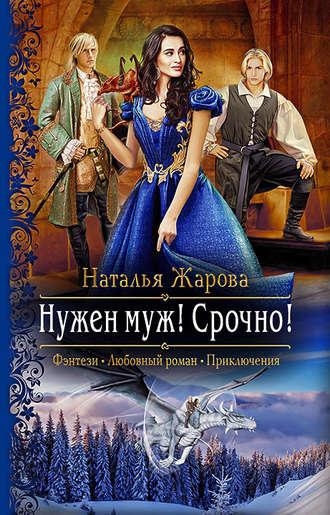 Наталья Жарова, Нужен муж! Срочно!