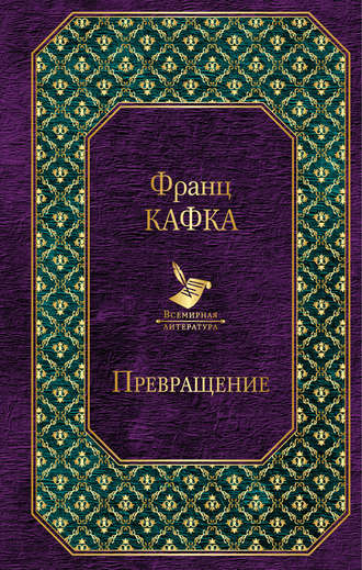 Франц Кафка, Превращение