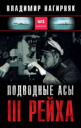 Владимир Нагирняк, Подводные асы Третьего Рейха