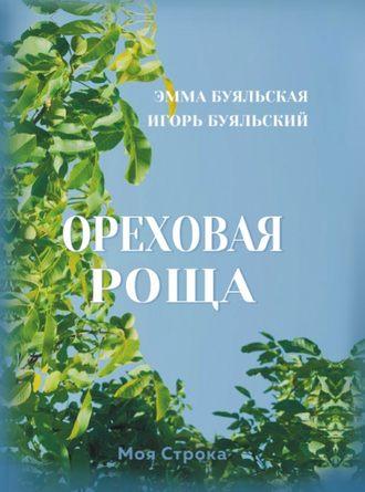Эмма Буяльская, Ореховая роща