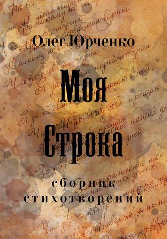 Олег Юрченко, Моя строка