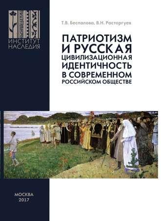Татьяна Беспалова, Валерий Расторгуев, Патриотизм и русская цивилизационная идентичность в современном российском обществе