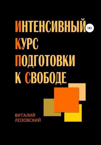 Виталий Лозовский, Интенсивный курс подготовки к свободе