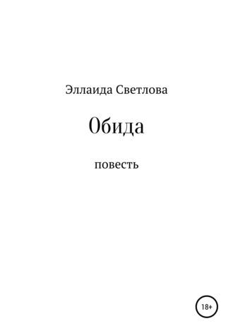 Эллаида Светлова, Обида