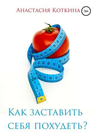 Анастасия Коткина, Как заставить себя похудеть?