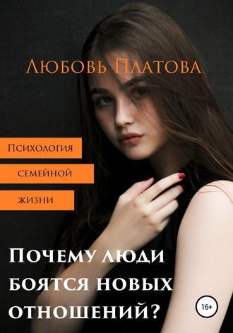 Любовь Платова, Почему люди боятся новых отношений?