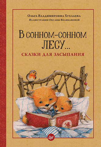 Ольга Хухлаева, В сонном-сонном лесу… Сказки для засыпания