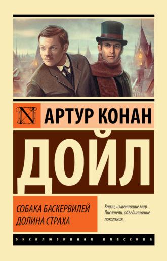 Артур Конан Дойл, Собака Баскервилей. Долина Страха