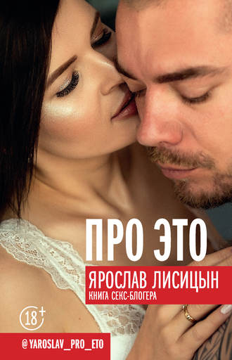 Ярослав Лисицын, Про ЭТО