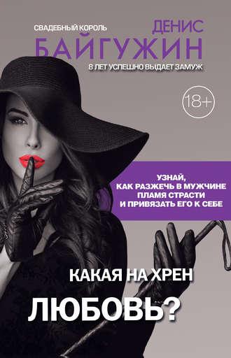 Денис Байгужин, Какая на хрен любовь?