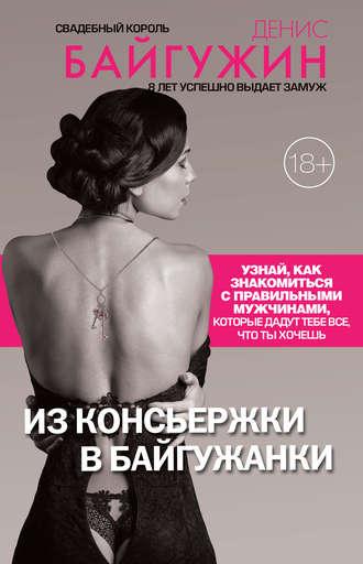 Денис Байгужин, Из консьержки в байгужанки