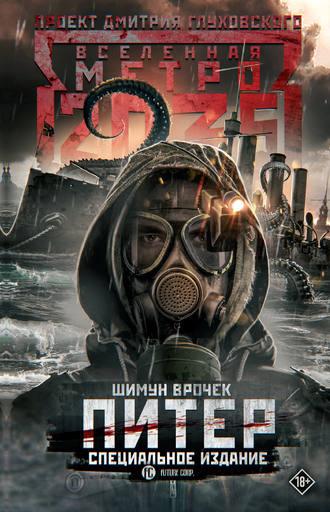 Шимун Врочек, Метро 2035: Питер. Специальное издание