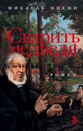 Микаель Ниеми, Сварить медведя