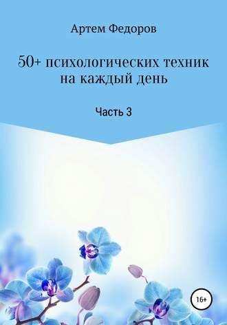 Артем Федоров, 50+ психологических техник на каждый день. Часть 3