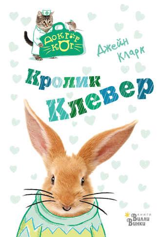 Джейн Кларк, Кролик Клевер
