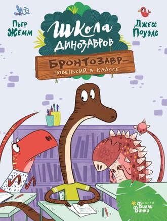 Пьер Жемм, Бронтозавр – новенький в классе