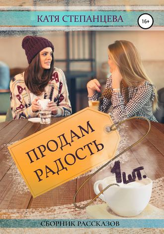 Катя Степанцева, Продам радость. 1шт.