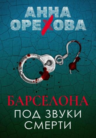 Анна Орехова, Барселона под звуки смерти
