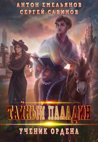 Сергей Савинов, Антон Емельянов, Тайный паладин