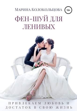 Марина Колокольцова, Фен-шуй для ленивых. Привлекаем любовь и достаток в свою жизнь